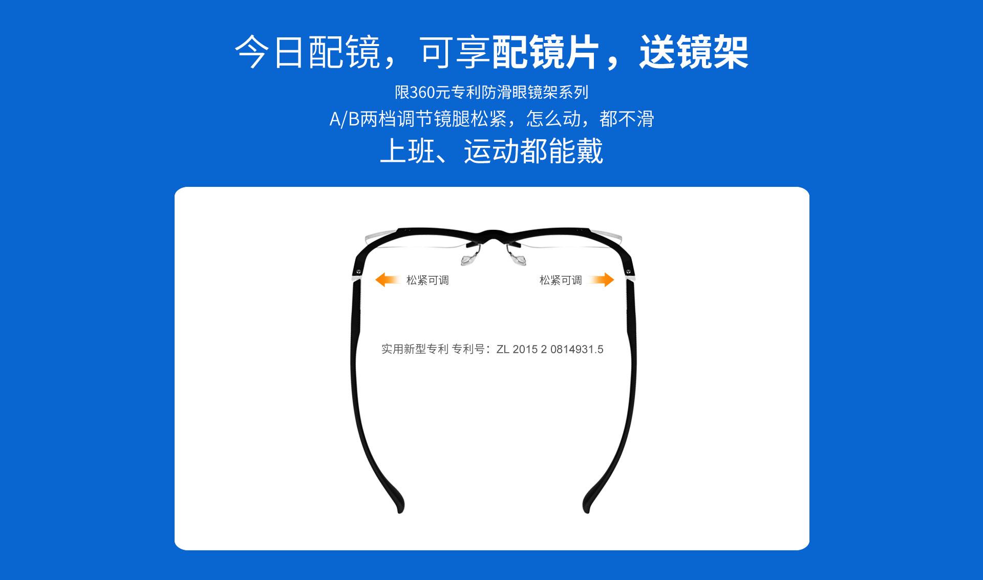 工作日配眼镜